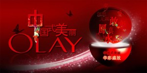 olay-china-beauty