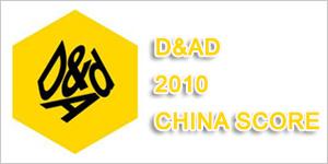 D&AD_2010CHINA