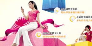 Guangdong-Telecom