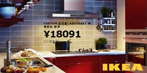 Ikea_宜家家居