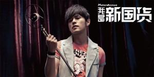 Jay_Chau_woshixinguohuo_cover