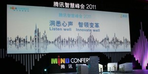 Tencent_Mind_forum_2011
