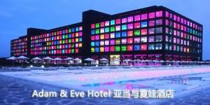 adam_eve_hotel_img