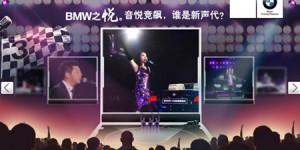 BMW_3_KU6_Beiqu_Yinyue