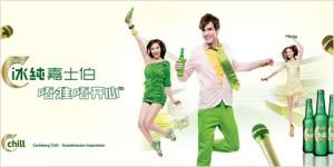 Carlsberg_Chill_2011
