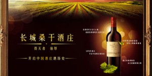 Great-Wall-wine_2009