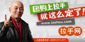 LASHOU_COM_葛优