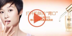 Liyunchun Chunji 李宇春-春纪