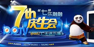 PPTV_7YRS_Promotion