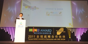 TENCENT_MIND_AWARDS_2011