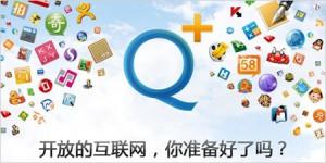 Tencent_QPLUS