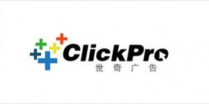 世奇广告_ClickPro