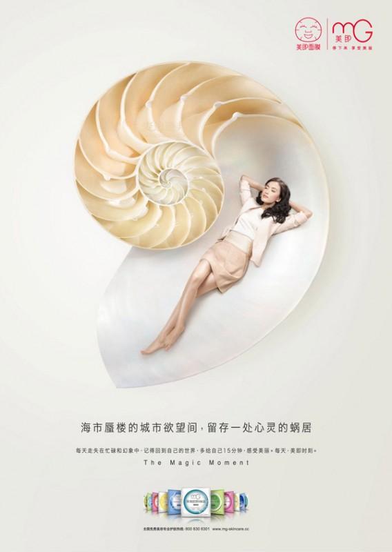 美即广告-海螺篇