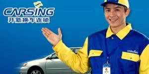 Carsing开新换车连锁