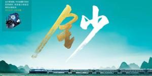 GE-CHINA-BRANDING01