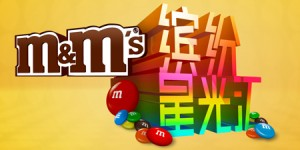 MM_Spokescandies_show-logo