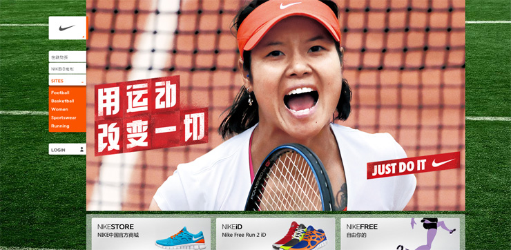 Nike-Lina-Website740