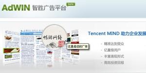 Tencent_Adwin_Img