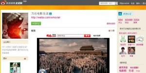 Weibo_Corporate