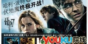 Youku_Yuanxian
