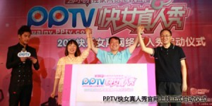 pptv_Tianyu