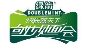 绿箭奇妙见面会_Doublemint