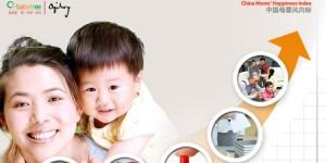 Babytree_Ogilvy_Chinese_mum_baby