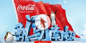 Coca_Cola_勇闯南极-Cover