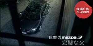 Mazda_3_TW