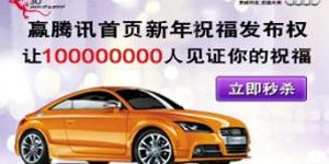 TT3_Tencent