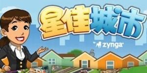 Zynga_Tencent_星佳城市
