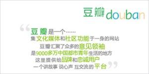 douban_FC