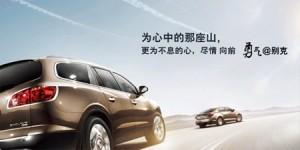 Buick_2011branding