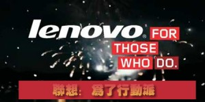 Lenovo_For_those_who_do