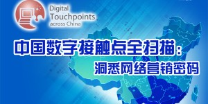 digital_touchpoints_ZenithOptimedia
