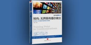 GroupMChinaBook