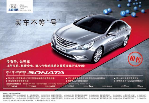 Hyundai_Sonata_Print
