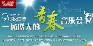 TencentSepCampus