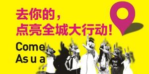 jiepang点亮全城海报