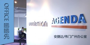 officeview_Wunderman-Agenda-Guangzhou