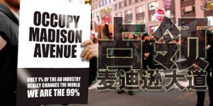 OCCUPY-Madison-Ave-Cover