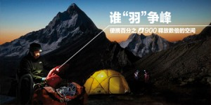 The-North-Face-谁羽争锋-Cover