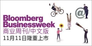 BBW_商业周刊