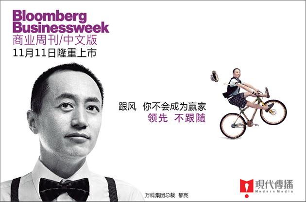 bbw ad