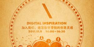 China-4A-TBWASHANGHAI-EVENT2