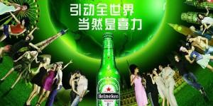 Heineken-IMG