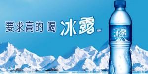 Ice-Dew-冰露-可口可乐