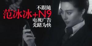 NokiaN9Fanbingbing-cover