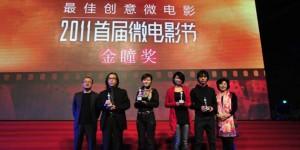 2011首届微电影节-获奖作品代表合影
