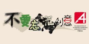 CHINA4A1不要忘记创意